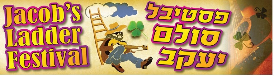 jacobs-ladder-festival-logo-2-